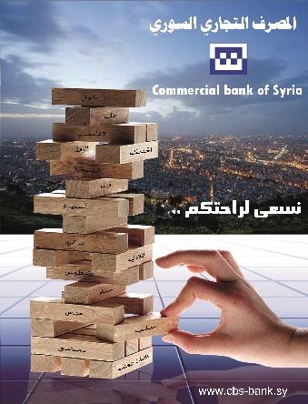 مصرف التجاري السوري
